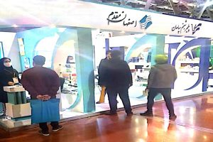 صنایIsfahan Food Industries 99ع غذایی اصفهان ۹۹